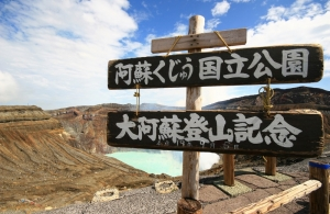 Japonsko, Vulkán Aso